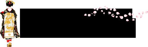 中町商店会 公式ホームページ「ようこそ 中町へ」